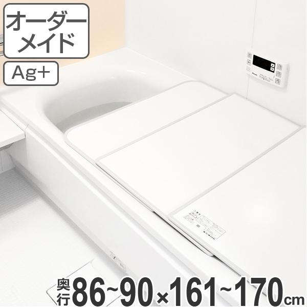 オーダーメイド 風呂ふた(組み合わせ) 86~90×161~170 銀イオン配合 2枚割 ( 風呂蓋 風呂フタ フロフタ オーダーメード 送料無料 )