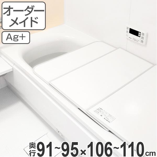 オーダーメイド 風呂ふた(組み合わせ) 91~95×106~110 銀イオン配合 2枚割 ( 風呂蓋 風呂フタ フロフタ オーダーメード 送料無料 )