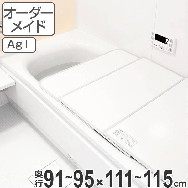 オーダーメイド 風呂ふた(組み合わせ) 91~95×111~115 銀イオン配合 2枚割 ( 風呂蓋 風呂フタ フロフタ オーダーメード 送料無料 )
