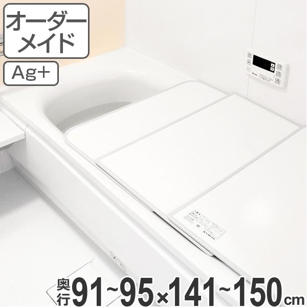 オーダーメイド 風呂ふた(組み合わせ) 91~95×141~150 銀イオン配合 2枚割 ( 風呂蓋 風呂フタ フロフタ オーダーメード 送料無料 )