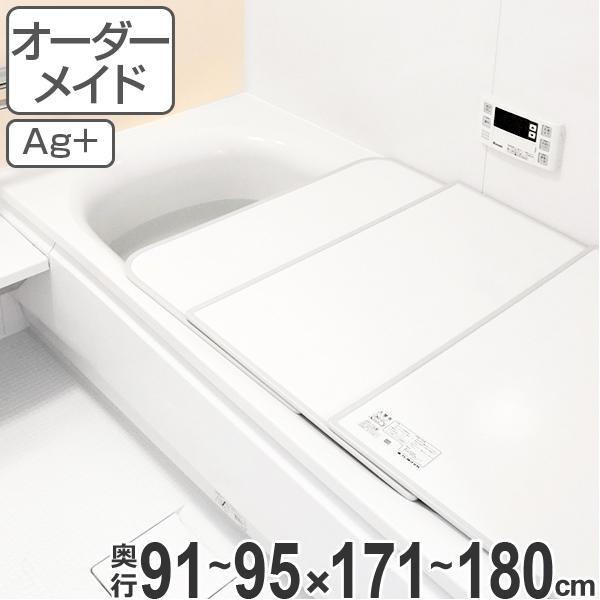 オーダーメイド 風呂ふた(組み合わせ) 91~95×171~180 銀イオン配合 2枚割 ( 風呂蓋 風呂フタ フロフタ オーダーメード 送料無料 )