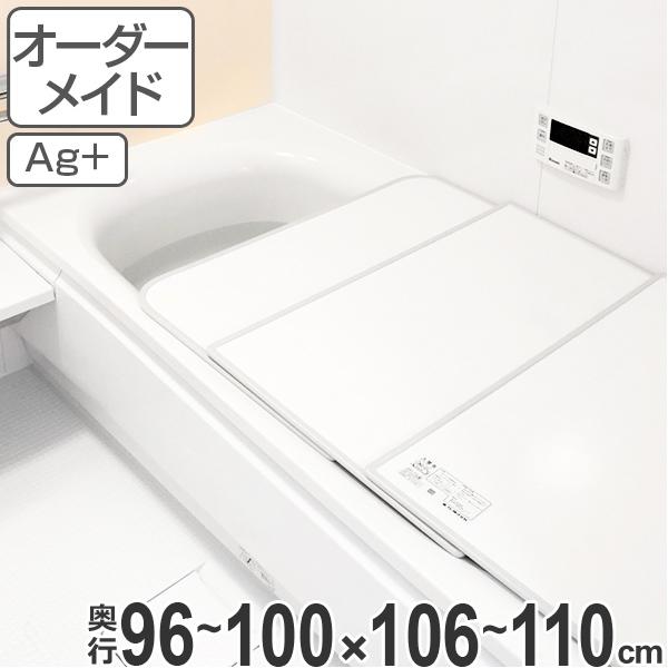 オーダーメイド 風呂ふた(組み合わせ) 96~100×106~110 銀イオン配合 2枚割 ( 風呂蓋 風呂フタ フロフタ オーダーメード 送料無料 )