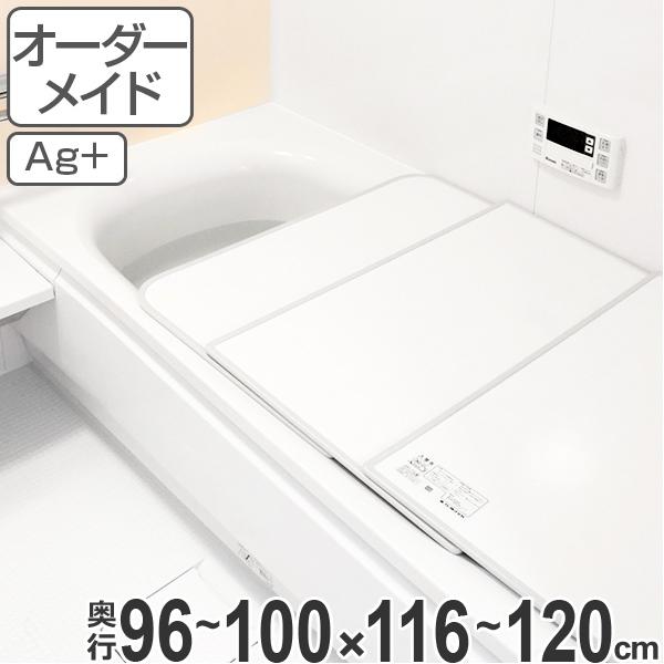 オーダーメイド 風呂ふた(組み合わせ) 96~100×116~120 銀イオン配合 2枚割 ( 風呂蓋 風呂フタ フロフタ オーダーメード 送料無料 )