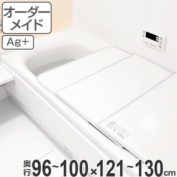 オーダーメイド 風呂ふた(組み合わせ) 96~100×121~130 銀イオン配合 2枚割 ( 風呂蓋 風呂フタ フロフタ オーダーメード 送料無料 )