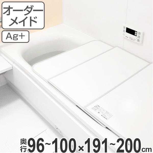 オーダーメイド 風呂ふた(組み合わせ) 96~100×191~200 銀イオン配合 2枚割 ( 風呂蓋 風呂フタ フロフタ オーダーメード 送料無料 )