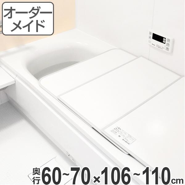 オーダーメイド 風呂ふた(組み合わせ) 60~70×106~110 2枚割 ( 風呂蓋 風呂フタ フロフタ オーダーメード 送料無料 )