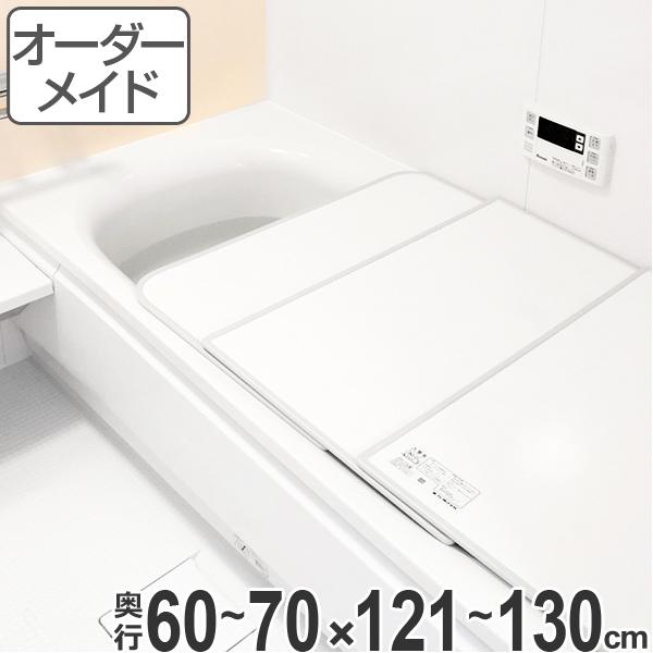 オーダーメイド 風呂ふた(組み合わせ) 60~70×121~130 2枚割 ( 風呂蓋 風呂フタ フロフタ オーダーメード 送料無料 )