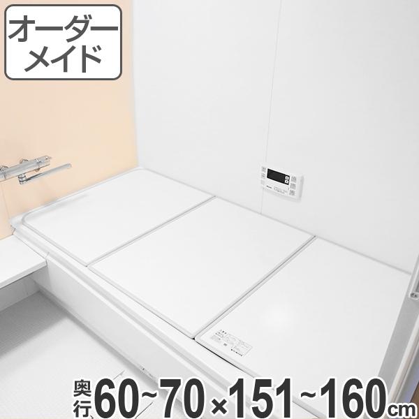 オーダーメイド 風呂ふた(組み合わせ) 60~70×151~160 3枚割 ( 風呂蓋 風呂フタ フロフタ オーダーメード 送料無料 )