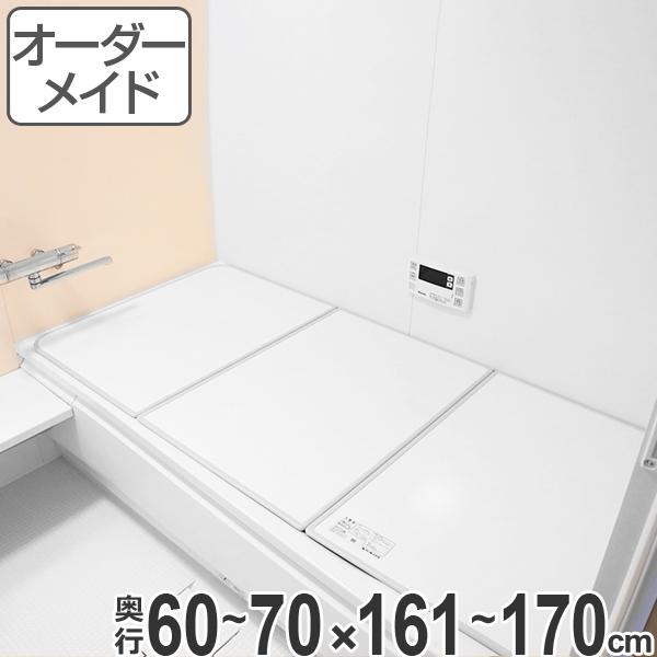 オーダーメイド 風呂ふた(組み合わせ) 60~70×161~170 3枚割 ( 風呂蓋 風呂フタ フロフタ オーダーメード 送料無料 )