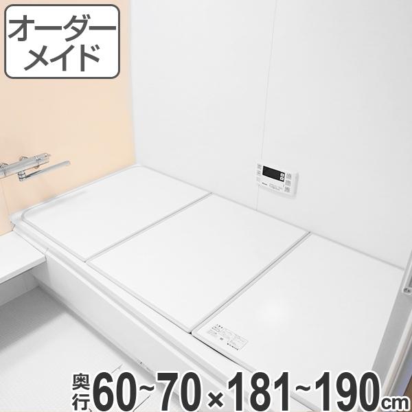 オーダーメイド 風呂ふた(組み合わせ) 60~70×181~190 3枚割 ( 風呂蓋 風呂フタ フロフタ オーダーメード 送料無料 )