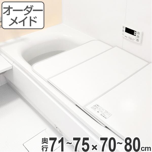 オーダーメイド 風呂ふた(組み合わせ) 71~75×70~80 2枚割 ( 風呂蓋 風呂フタ フロフタ オーダーメード 送料無料 )