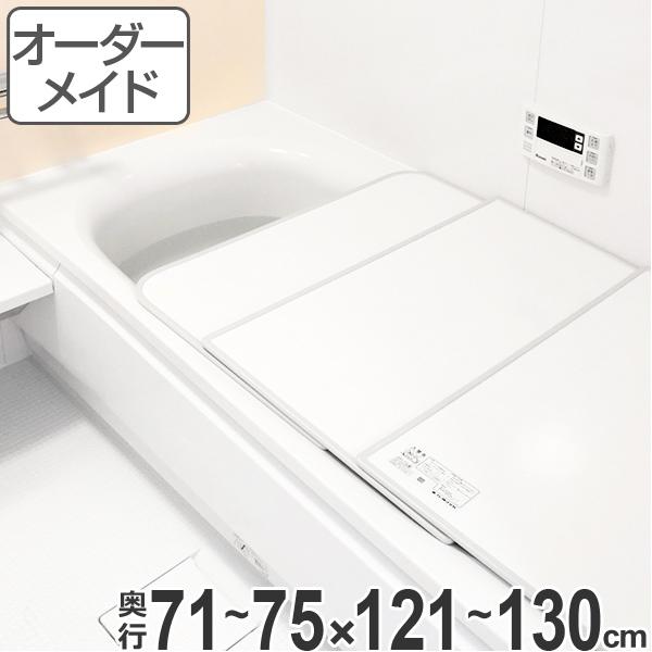 オーダーメイド 風呂ふた(組み合わせ) 71~75×121~130 2枚割 ( 風呂蓋 風呂フタ フロフタ オーダーメード 送料無料 )