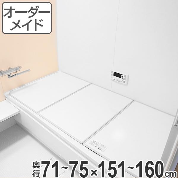 オーダーメイド 風呂ふた(組み合わせ) 71~75×151~160 3枚割 ( 風呂蓋 風呂フタ フロフタ オーダーメード 送料無料 )