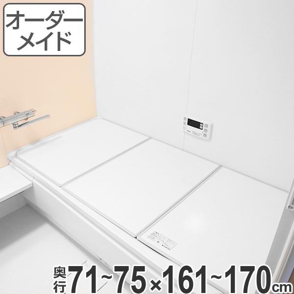 オーダーメイド 風呂ふた(組み合わせ) 71~75×161~170 3枚割 ( 風呂蓋 風呂フタ フロフタ オーダーメード 送料無料 )