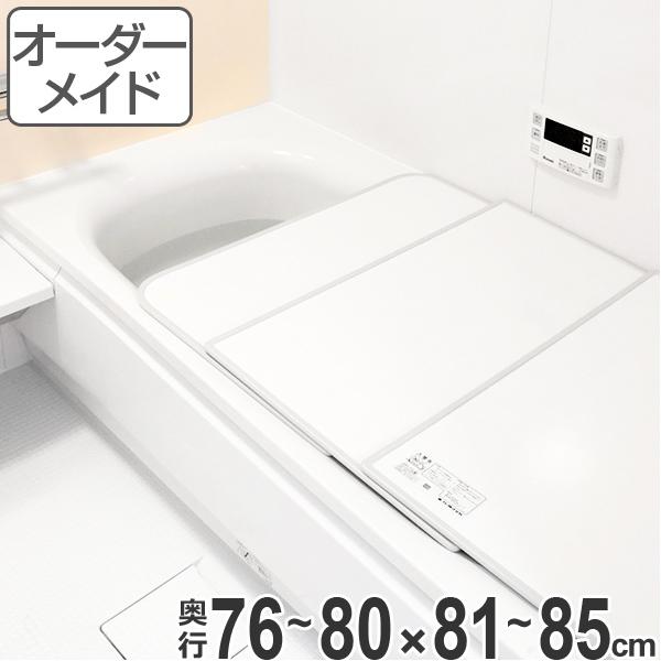 オーダーメイド 風呂ふた(組み合わせ) 76~80×81~85 2枚割 ( 風呂蓋 風呂フタ フロフタ オーダーメード 送料無料 )