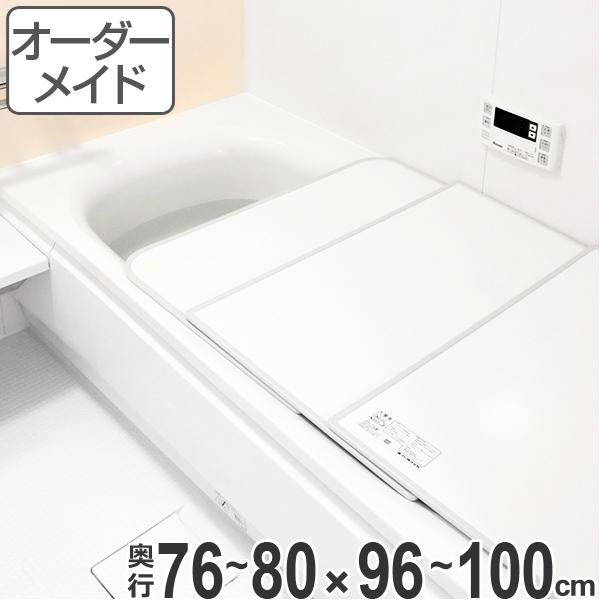 オーダーメイド 風呂ふた(組み合わせ) 76~80×96~100 2枚割 ( 風呂蓋 風呂フタ フロフタ オーダーメード 送料無料 )