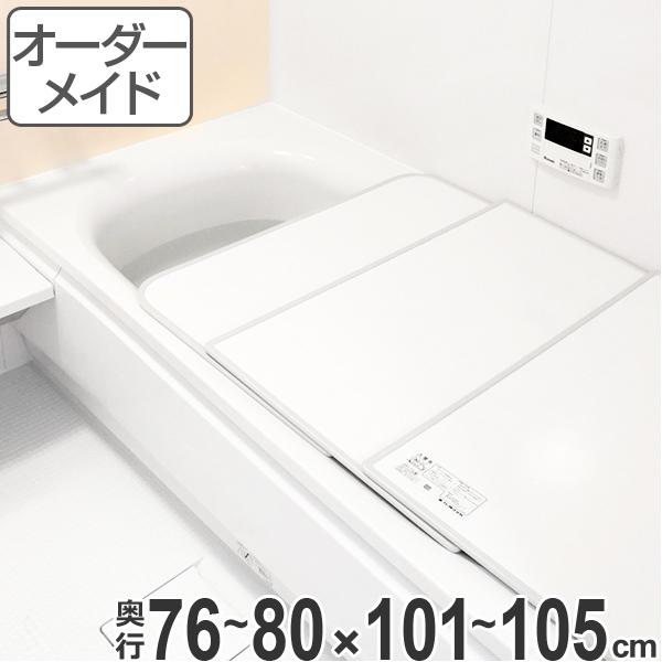オーダーメイド 風呂ふた(組み合わせ) 76~80×101~105 2枚割 ( 風呂蓋 風呂フタ フロフタ オーダーメード 送料無料 )