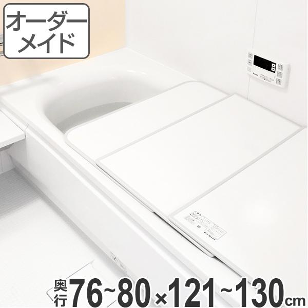 オーダーメイド 風呂ふた(組み合わせ) 76~80×121~130 2枚割 ( 風呂蓋 風呂フタ フロフタ オーダーメード 送料無料 )