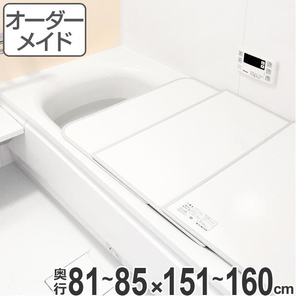 オーダーメイド 風呂ふた(組み合わせ) 81~85×151~160 2枚割 ( 風呂蓋 風呂フタ フロフタ オーダーメード 送料無料 )