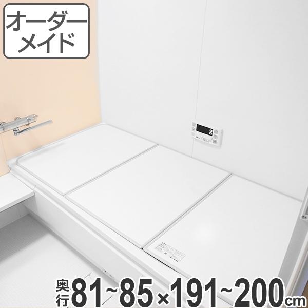 オーダーメイド 風呂ふた(組み合わせ) 81~85×191~200 3枚割 ( 風呂蓋 風呂フタ フロフタ オーダーメード 送料無料 )