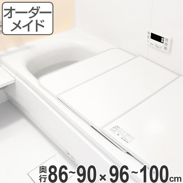 オーダーメイド 風呂ふた(組み合わせ) 86~90×96~100 2枚割 ( 風呂蓋 風呂フタ フロフタ オーダーメード 送料無料 )