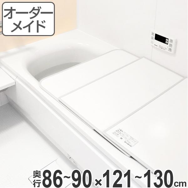 オーダーメイド 風呂ふた(組み合わせ) 86~90×121~130 2枚割 ( 風呂蓋 風呂フタ フロフタ オーダーメード 送料無料 )
