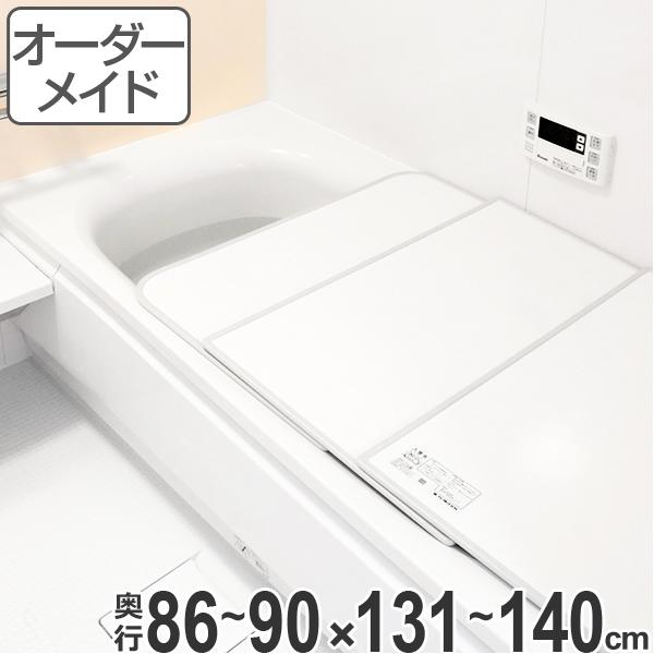 オーダーメイド 風呂ふた(組み合わせ) 86~90×131~140 2枚割 ( 風呂蓋 風呂フタ フロフタ オーダーメード 送料無料 )