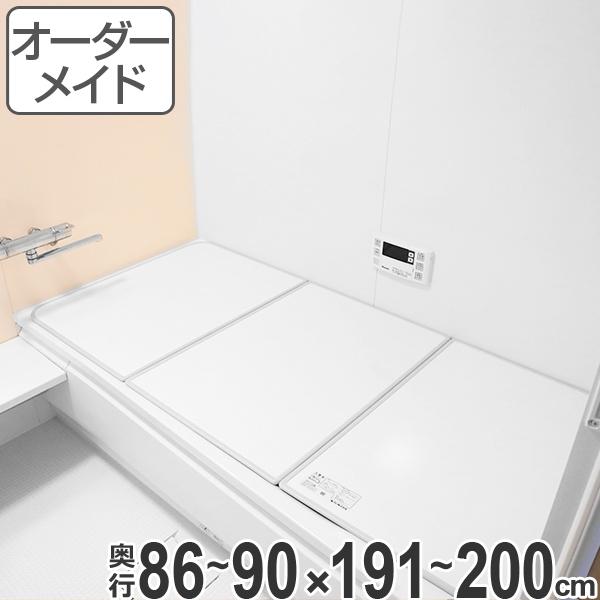 オーダーメイド 風呂ふた(組み合わせ) 86~90×191~200 3枚割 ( 風呂蓋 風呂フタ フロフタ オーダーメード 送料無料 )