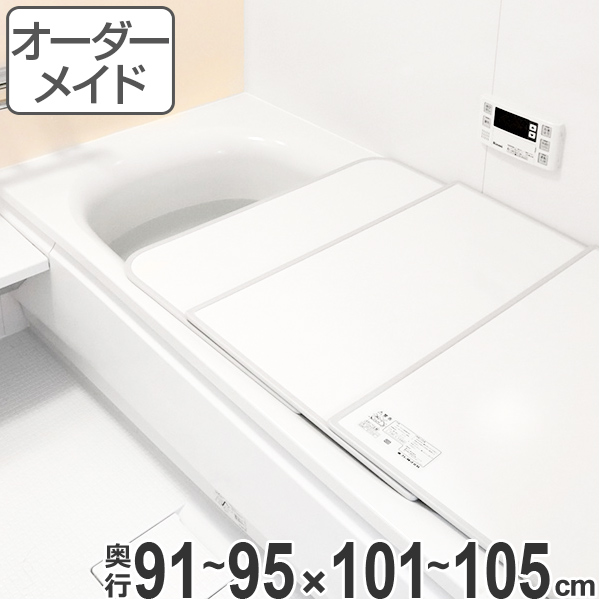 オーダーメイド 風呂ふた(組み合わせ) 91~95×101~105 2枚割 ( 風呂蓋 風呂フタ フロフタ オーダーメード 送料無料 )