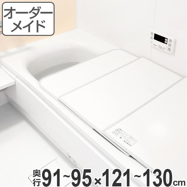 オーダーメイド 風呂ふた(組み合わせ) 91~95×121~130 2枚割 ( 風呂蓋 風呂フタ フロフタ オーダーメード 送料無料 )