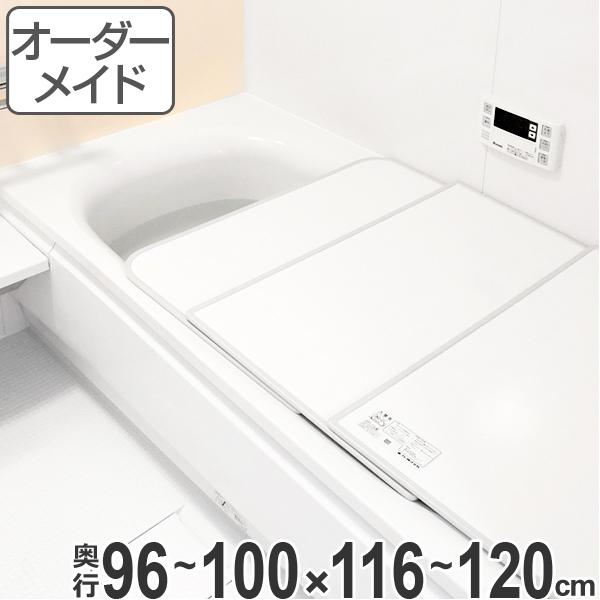 オーダーメイド 風呂ふた(組み合わせ) 96~100×116~120 2枚割 ( 風呂蓋 風呂フタ フロフタ オーダーメード 送料無料 )