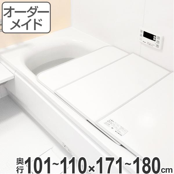 オーダーメイド 風呂ふた(組み合わせ) 101~110×171~180 4枚割 ( 風呂蓋 風呂フタ フロフタ オーダーメード 送料無料 )