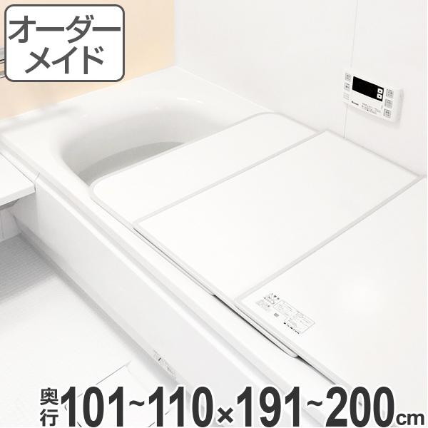オーダーメイド 風呂ふた(組み合わせ) 101~110×191~200 4枚割 ( 風呂蓋 風呂フタ フロフタ オーダーメード 送料無料 )