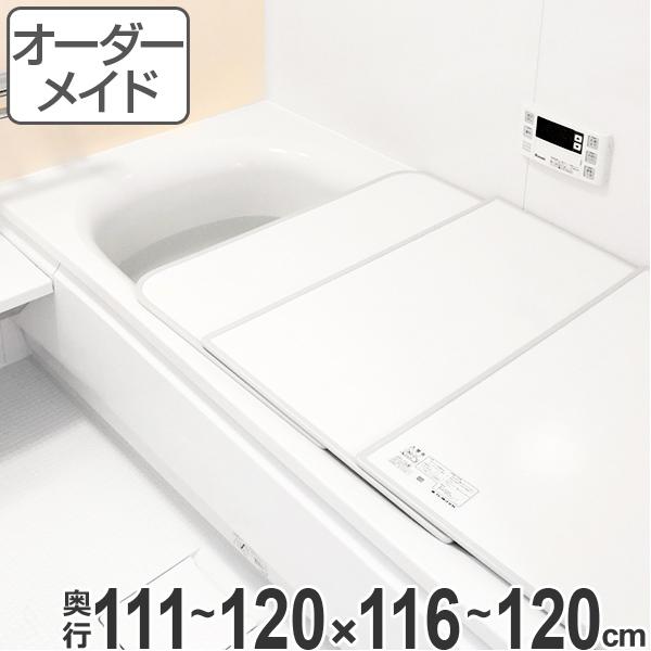 オーダーメイド 風呂ふた(組み合わせ) 111~120×116~120 2枚割 ( 風呂蓋 風呂フタ フロフタ オーダーメード 送料無料 )