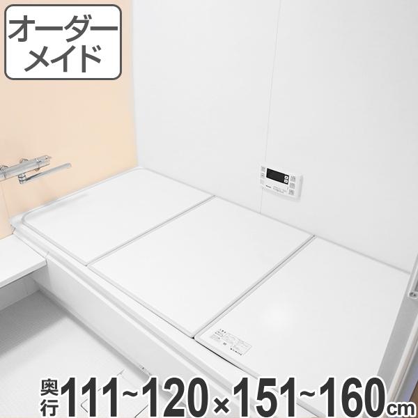 オーダーメイド 風呂ふた(組み合わせ) 111~120×151~160 3枚割 ( 風呂蓋 風呂フタ フロフタ オーダーメード 送料無料 )
