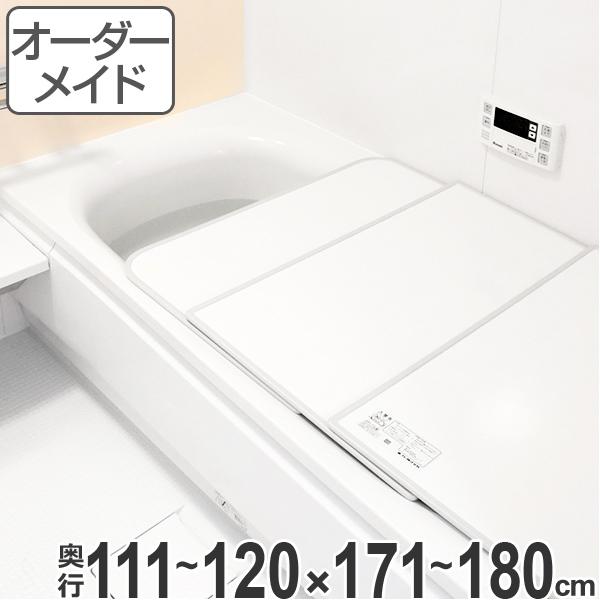 オーダーメイド 風呂ふた(組み合わせ) 111~120×171~180 4枚割 ( 風呂蓋 風呂フタ フロフタ オーダーメード 送料無料 )