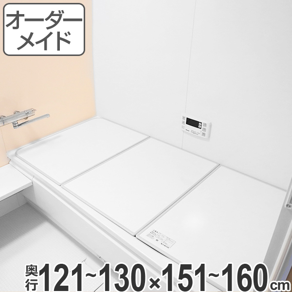 オーダーメイド 風呂ふた(組み合わせ) 121~130×151~160 3枚割 ( 風呂蓋 風呂フタ フロフタ オーダーメード 送料無料 )