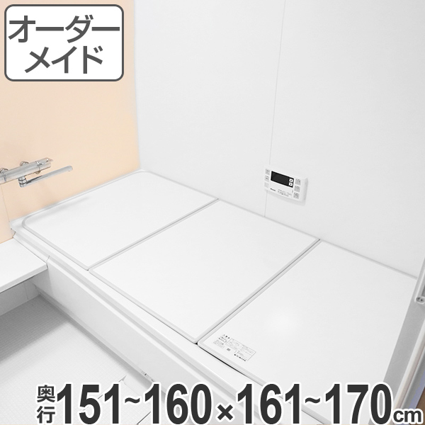 オーダーメイド 風呂ふた(組み合わせ) 151~160×161~170 3枚割 ( 風呂蓋 風呂フタ フロフタ オーダーメード 送料無料 )