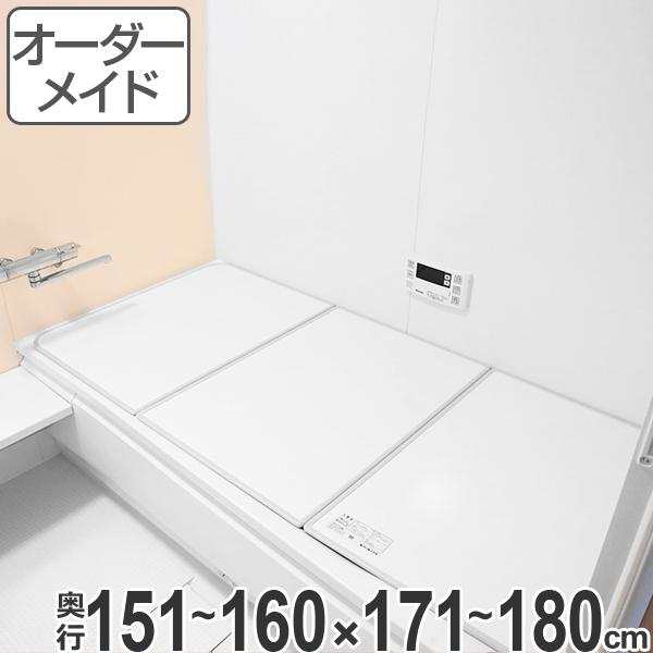 オーダーメイド 風呂ふた(組み合わせ) 151~160×171~180 3枚割 ( 風呂蓋 風呂フタ フロフタ オーダーメード 送料無料 )