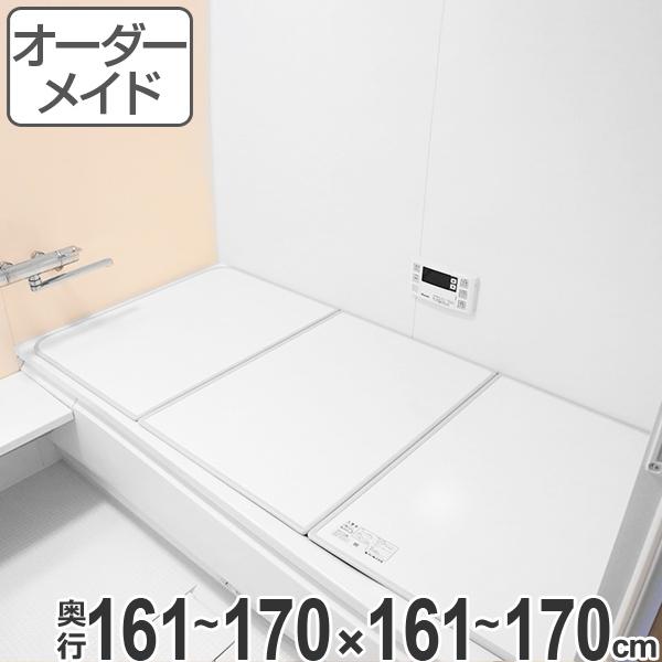 オーダーメイド 風呂ふた(組み合わせ) 161~170×161~170 3枚割 ( 風呂蓋 風呂フタ フロフタ オーダーメード 送料無料 )