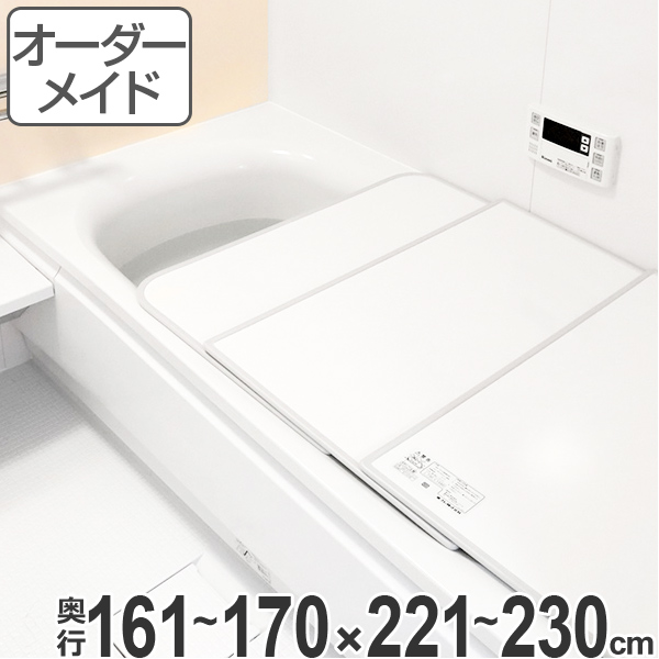 オーダーメイド 風呂ふた(組み合わせ) 161~170×221~230 4枚割 ( 風呂蓋 風呂フタ フロフタ オーダーメード 送料無料 )