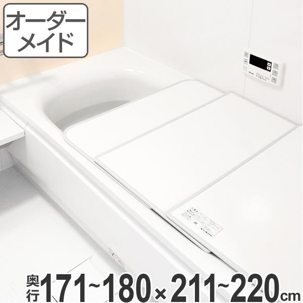 オーダーメイド 風呂ふた(組み合わせ) 171~180×211~220 4枚割 ( 風呂蓋 風呂フタ フロフタ オーダーメード 送料無料 )