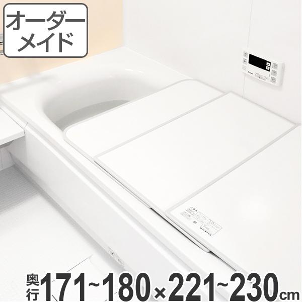 オーダーメイド 風呂ふた(組み合わせ) 171~180×221~230 4枚割 ( 風呂蓋 風呂フタ フロフタ オーダーメード 送料無料 )