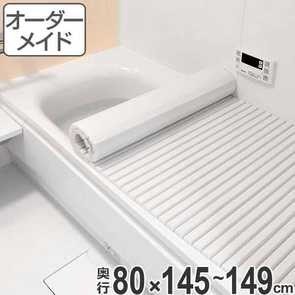 オーダーメイド 風呂ふた( シャッター式 ) 80×145~149cm ( 風呂蓋 風呂フタ フロフタ オーダーメード 東プレ 別注 特注 オーダー風呂ふた 送料無料 )