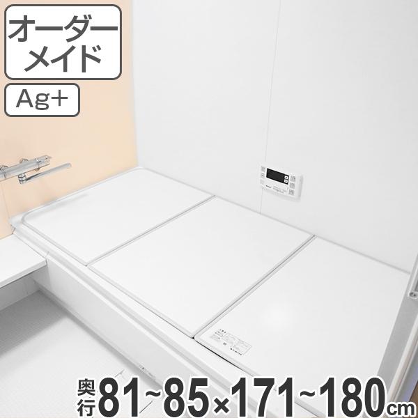 風呂ふた オーダー オーダーメイド ふろふた 風呂蓋 風呂フタ 組み合わせ 81~85×171~180cm 銀イオン 3枚割 特注 別注 ( 送料無料 風呂 お風呂 ふた フタ 蓋 組み合わせ パネル 組み合わせ風呂ふた 抗菌 防カビ ag )