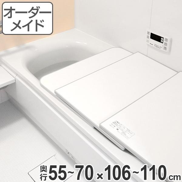 風呂ふた オーダー オーダーメイド ECOウォームneo ふろふた(組み合わせ)保温風呂ふた 55~70×106~110cm ( 送料無料 風呂蓋 風呂フタ 冷めにくい 風呂 フタ サイズオーダー )