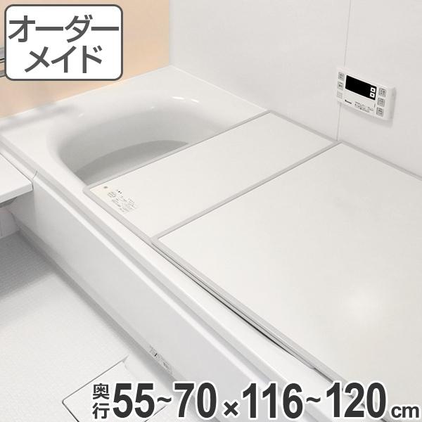 風呂ふた オーダー オーダーメイド ECOウォームneo ふろふた(組み合わせ)保温風呂ふた 55~70×116~120cm ( 送料無料 風呂蓋 風呂フタ 冷めにくい 風呂 フタ サイズオーダー )