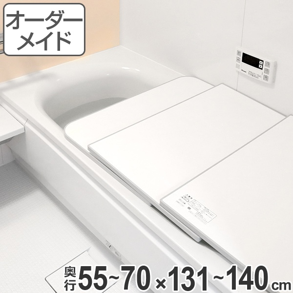 風呂ふた オーダー オーダーメイド ECOウォームneo ふろふた(組み合わせ)保温風呂ふた 55~70×131~140cm ( 送料無料 風呂蓋 風呂フタ 冷めにくい 風呂 フタ サイズオーダー )