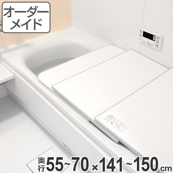 風呂ふた オーダー オーダーメイド ECOウォームneo ふろふた(組み合わせ)保温風呂ふた 55~70×141~150cm ( 送料無料 風呂蓋 風呂フタ 冷めにくい 風呂 フタ サイズオーダー )