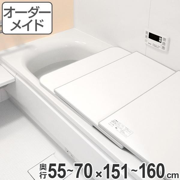 風呂ふた オーダー オーダーメイド ECOウォームneo ふろふた(組み合わせ)保温風呂ふた 55~70×151~160cm ( 送料無料 風呂蓋 風呂フタ 冷めにくい 風呂 フタ サイズオーダー )
